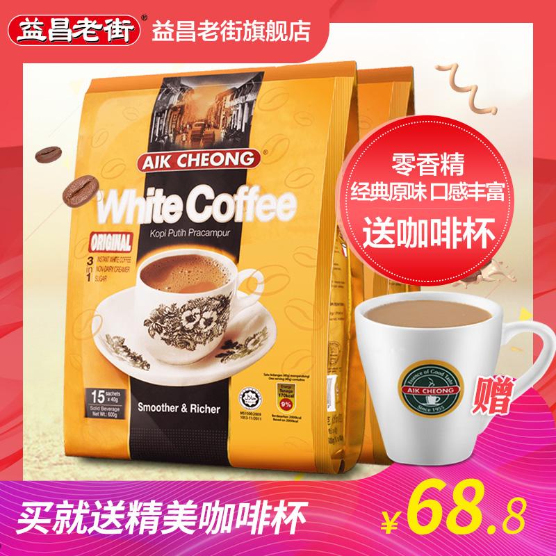 送杯/马来西亚原装进口益昌三合一原味咖啡 速溶白咖啡袋装咖啡粉