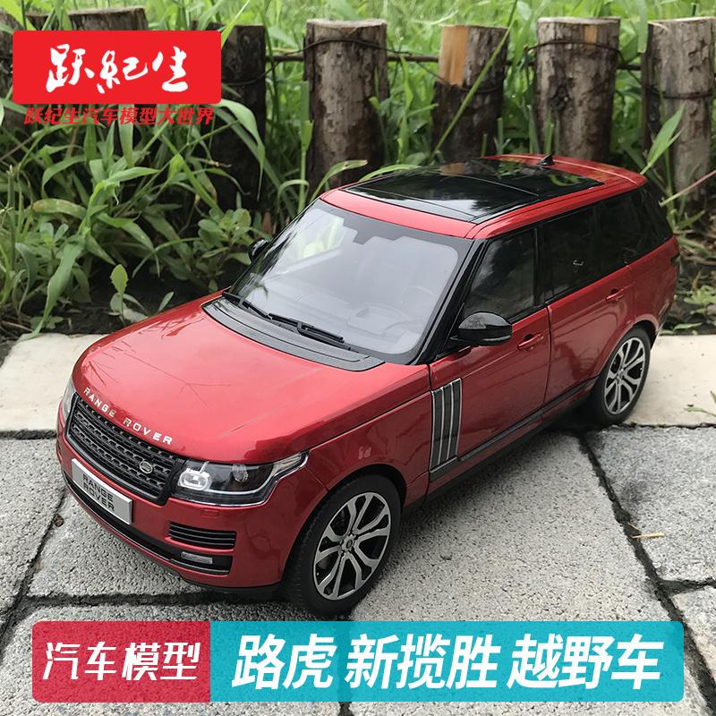 Xe mô hình tĩnh Land Rover tỉ lệ 1:18 - ảnh 2