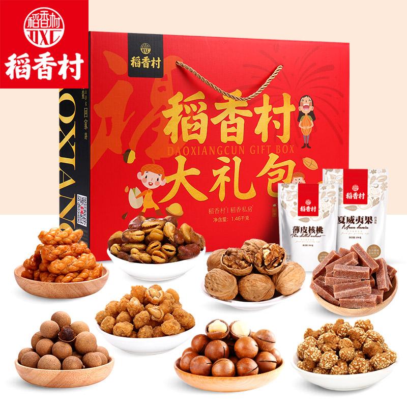 稻香村 坚果零食大礼包 1460g 聚划算双重优惠折后¥39.9包邮