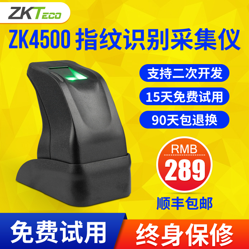 Zktceo central control wisdom zk4500 fingerprint scanner driving