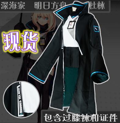 taobao agent Deep Sea Home】Spot! Tomorrow's Ark Doolin cosplay costume custom-made