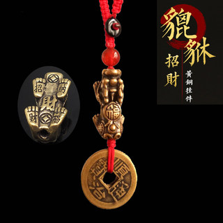 Pure copper 貔貅 red string pendant men's portable thickened five emperor money key chain pendant lucky transfer town house anti villain