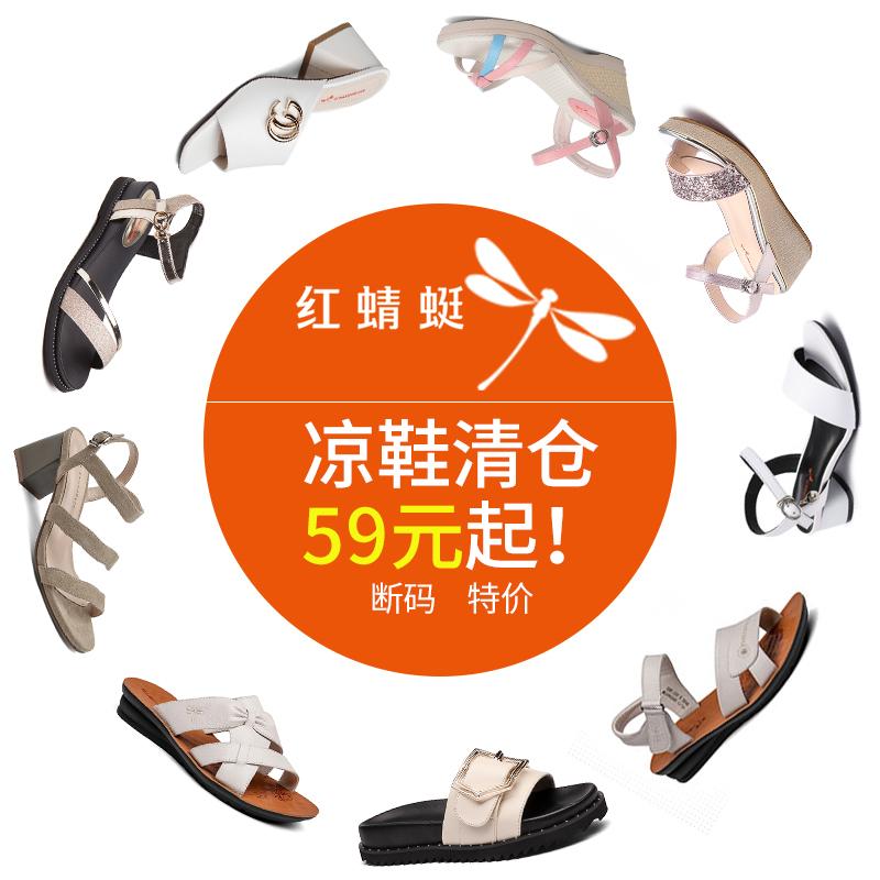 红蜻蜓凉鞋夏季新款时尚休闲鞋女舒适中高跟粗跟凉鞋女-品牌特惠