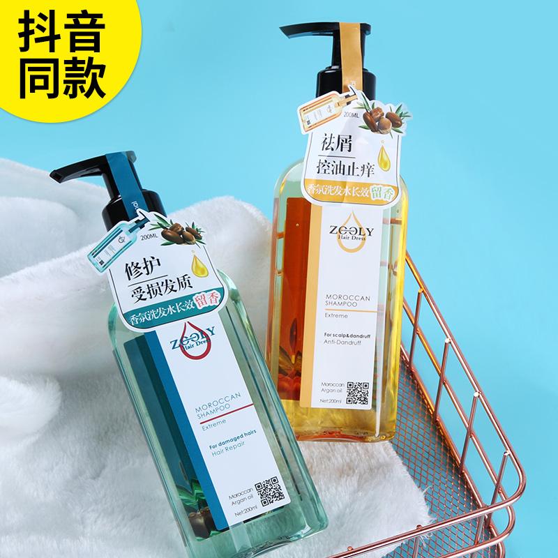 【卓蓝雅】摩洛哥精油香氛洗护套装2瓶