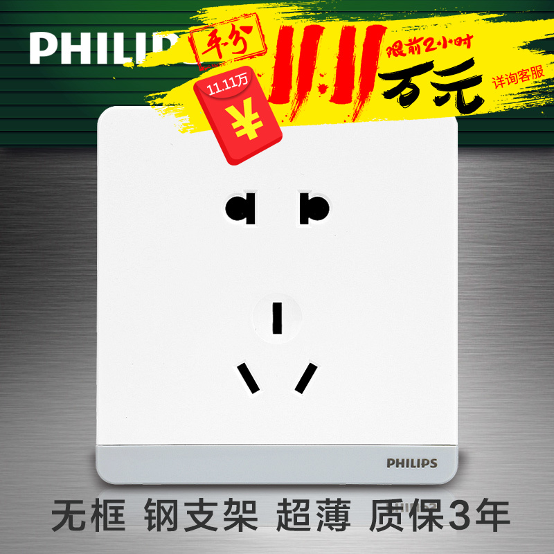 Philips Switch Socket Panel Fly Yat Pearl White Five Hole 10A Power Outlet 86 Type Two Or Three