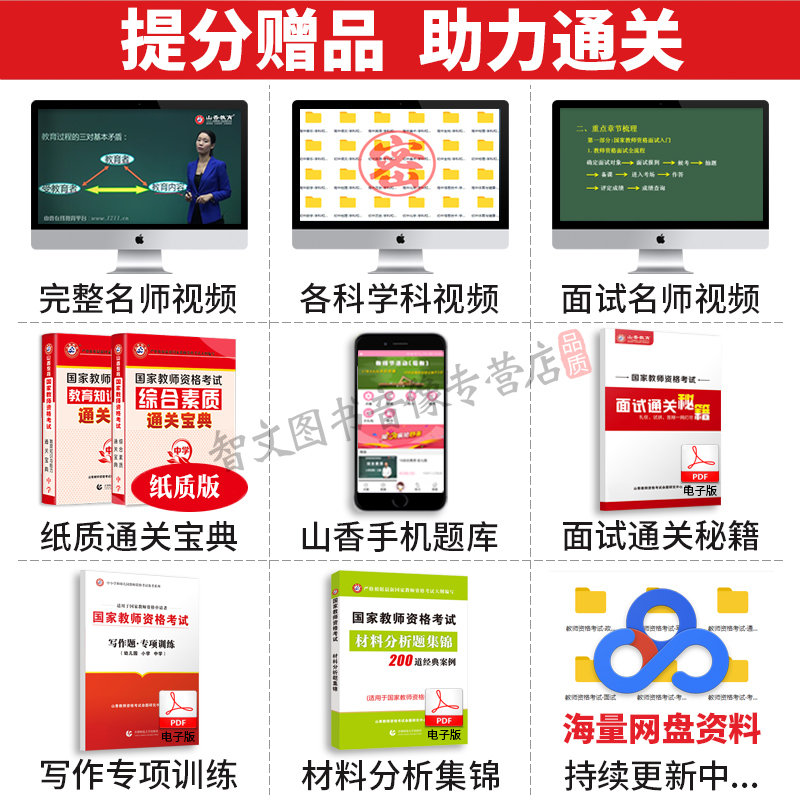 Shanxiang 2019 National Teacher Qualification Examination Book Middle  School Comprehensive Education Textbook Zhenti Examination Junior High  School