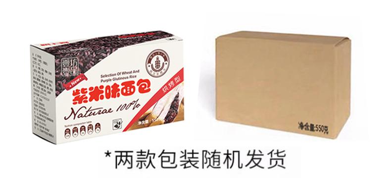 紫米面包夹心奶酪吐司切片蛋糕营养早餐下午茶甜点休闲零食整箱商品详情图