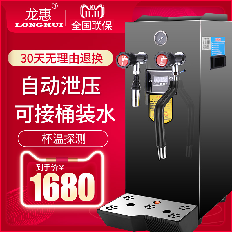龙惠蒸汽开水机商用蒸汽奶泡机奶茶店多功能开水机全自动奶茶蒸汽