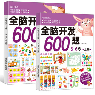 Whole brain development 600 questions 5-6 years old and upper and lower books thinking training children's puzzle books children's concentration ladder math left and right brain development books big class babies intelligence training logic puzzle games