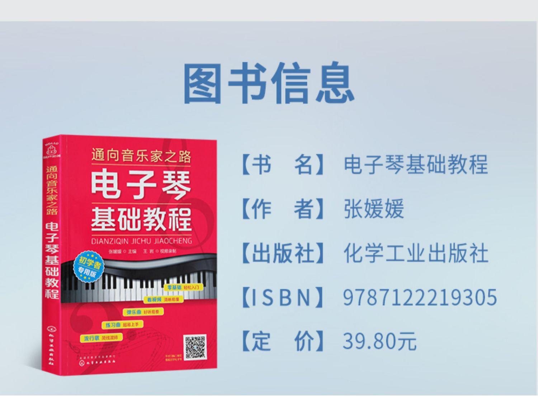 【赠视频教学】电子琴自学基础教程书 15
