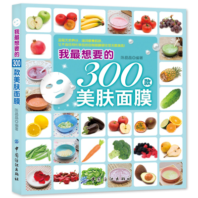 """My most wanted 300 beauty mask"" book homemade beauty skin mask method tutorial manual DIY fruit and vegetable plant mask production teaching book beauty water facial skin care white best-selling books"