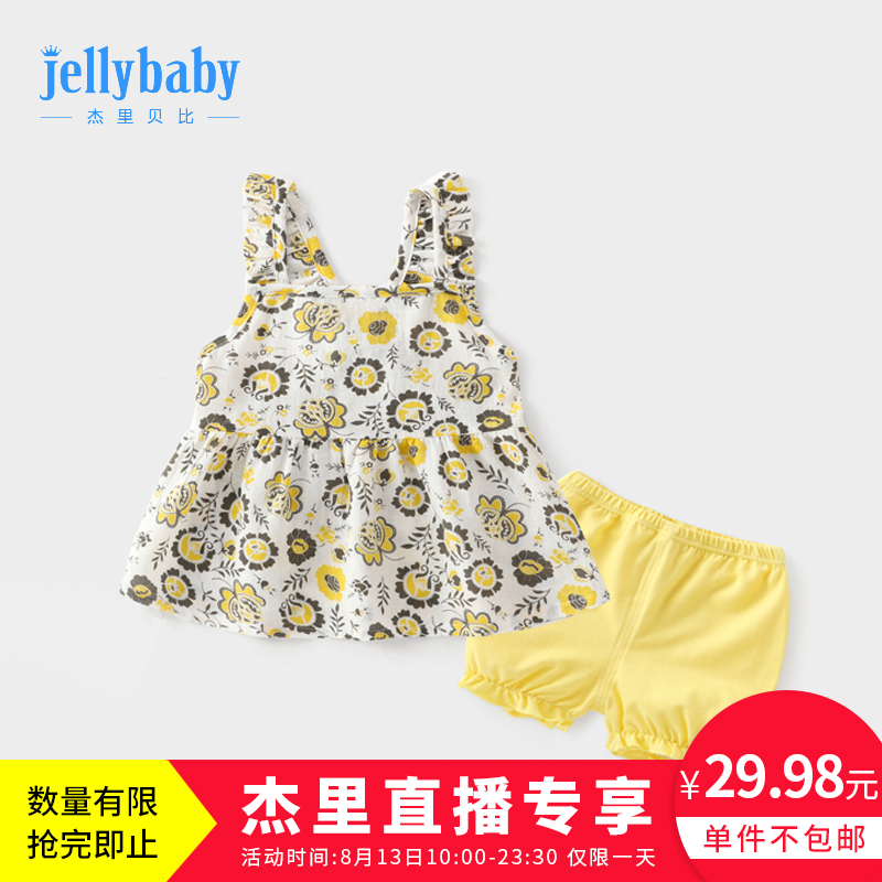 Jerry Beibei female treasure suit 1 a 5 girls two-piece Baby Summer 4 years old girl Summer 2019 New