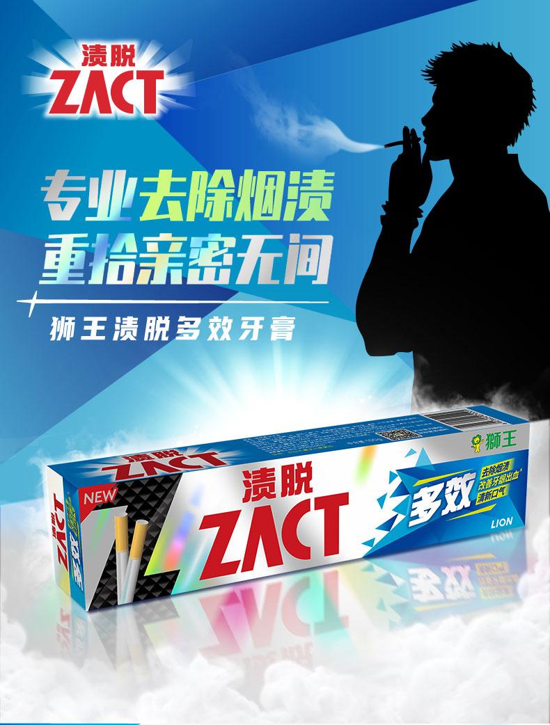 日本进口  LION 狮王 ZACT 渍脱双效牙膏 150g*4支 天猫优惠券折后¥39.9包邮(¥49.9-10)
