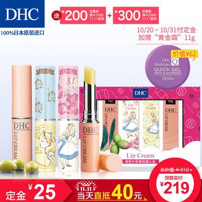 [10/20预售]DHC橄榄护唇膏1.5g*4 迪士尼爱丽丝限量版礼盒滋润唇