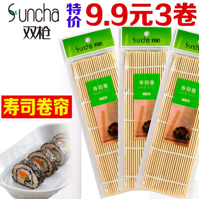 9.9元3卷双枪寿司寿司做寿司卷帘帘子寿司紫菜包饭工具竹帘席