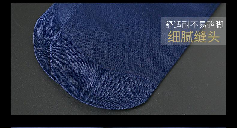 恒源祥男士薄款冰丝袜【10双】