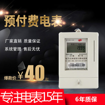 Shanghai People single-phase pre-paid rental card reading 220v meter