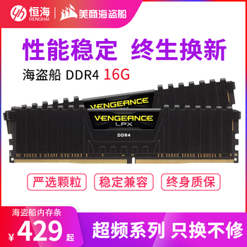 Прекрасный бизнес пиратский корабль озу  DDR4 16G 3000 3200 2666 3600 настольный компьютер RGB озу статья, цена 6834 руб