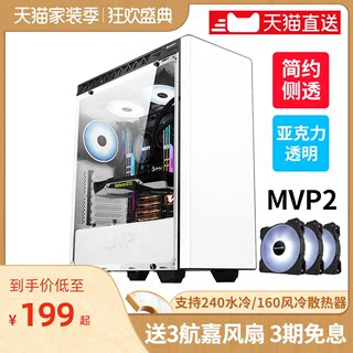 Huntkey MVP 2 full-side transparent desktop computer case Water-cooled game case supports backline case static