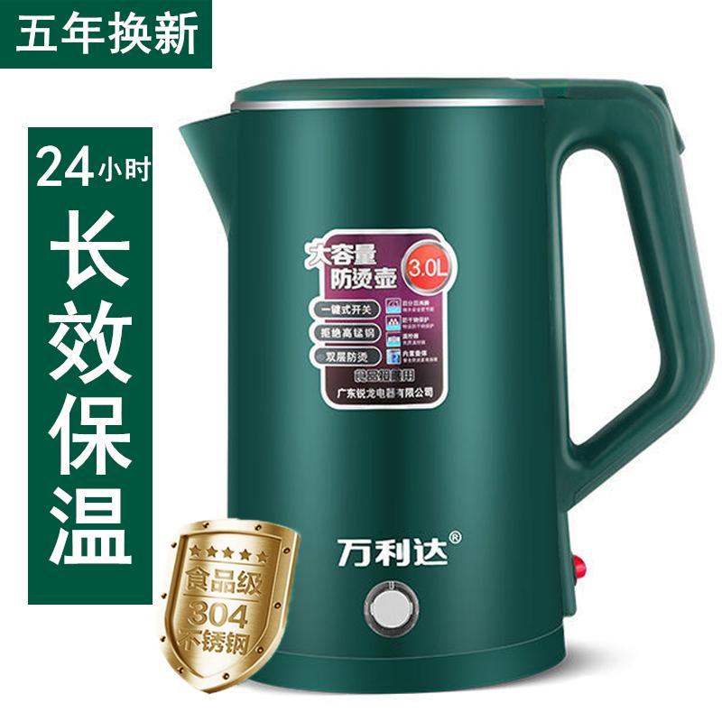 万利达电热水壶自动断电大容量保温电水壶