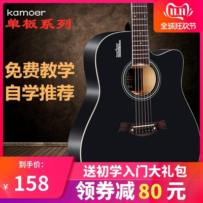 Single board 40 inch 41 inch beginner folk guitar newbie entry student female guitar self-study male practicing Kit