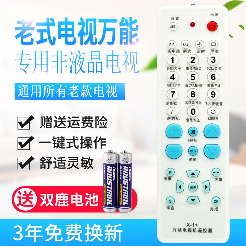 1 31] Universal LCD Television Remote Controller Uses All