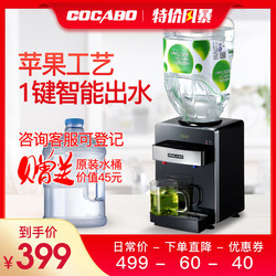 COCABO Spring Jiabao Small Water Dispenser Desktop Mini Home Office Desktop Use with a small bucket of water