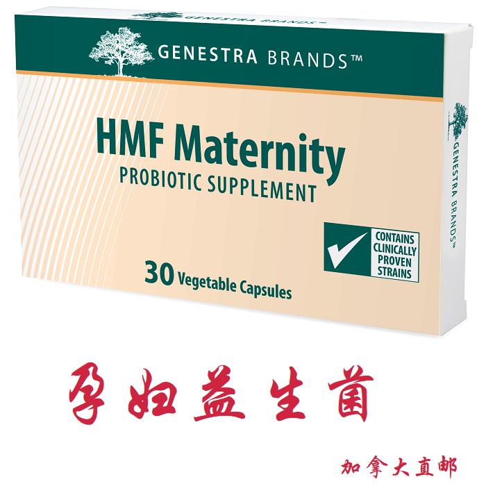 Canada mua sản phẩm y tế qua thư trực tiếp Genestra HMF Phụ nữ mang thai sản phụ sinh 2 chai - Thực phẩm dinh dưỡng trong nước