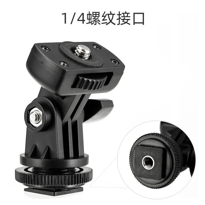 热靴支架配件附件底座  云台阻尼摄像机单反相机兔笼监视器稳定器