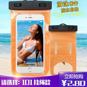 手机通用防水袋