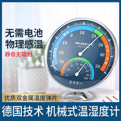 Higher household temperature and humidity gauge indoor and outdoor air temperature high precision precision hanging detector dry and humidity table