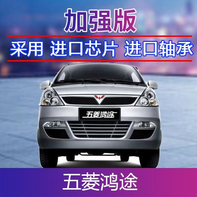 Wuling Hongtu пакет автомобиль【укреплять версия 】