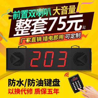 Number calling machine, wireless pager, fast food restaurant Mala Tang clinic, commercial queuing call number device, meal taker, voice shouting meal device, restaurant report speaker, small Jiantao dining ordering number caller