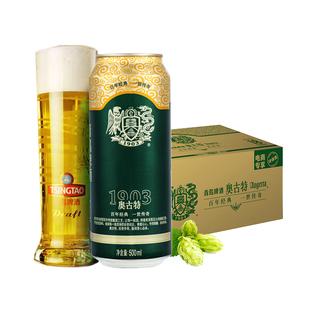 青岛啤酒奥古特500ml*18听