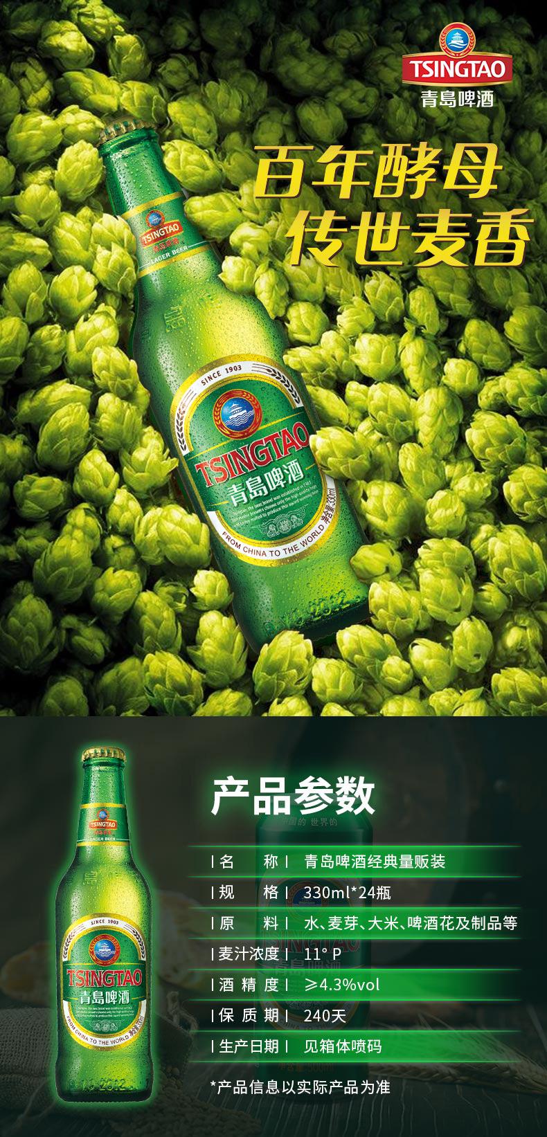 青岛啤酒 经典11度瓶装酒 330ml*24瓶 图1