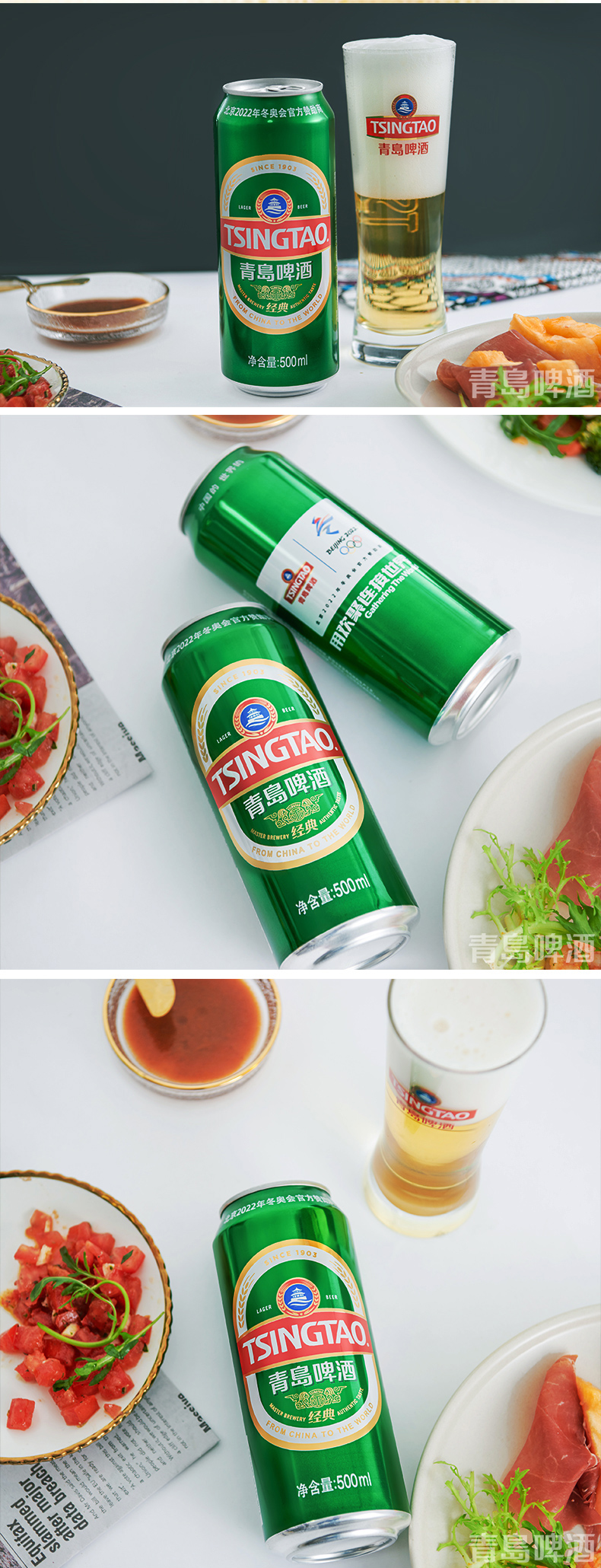 青岛啤酒 经典10度 罐装啤酒 500ml*24听 图3