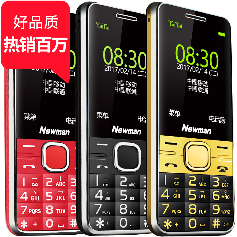 ✅ Official original authentic ✅ Newman M560 old machine long standby straight female model large screen big words loud mobile telecommunications version of the elderly mobile phone genuine student function button small mobile phone
