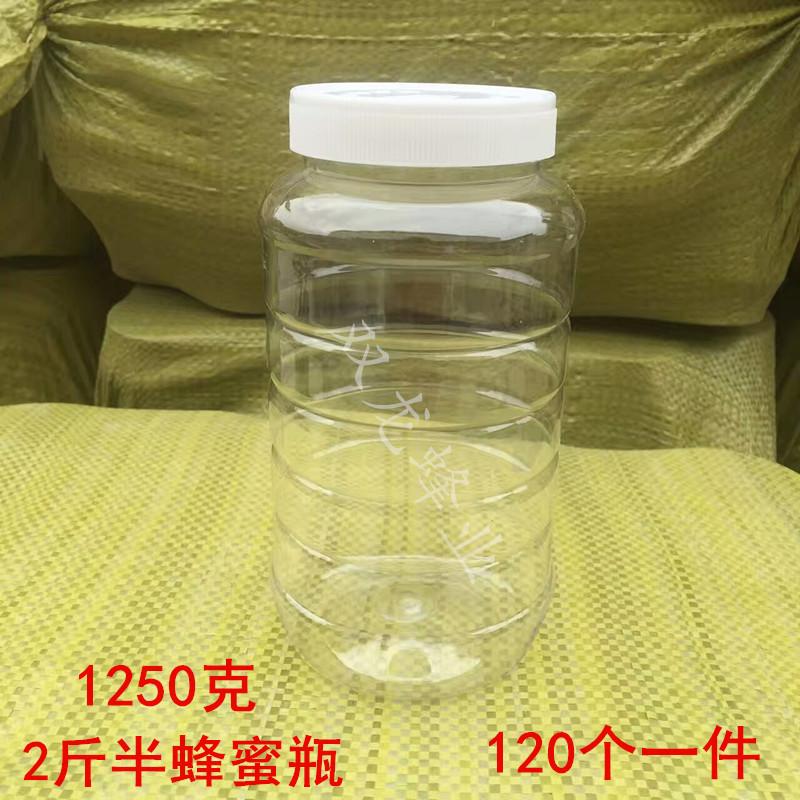 2斤半蜂蜜瓶 塑料瓶1250g 果酱瓶 加厚带内盖 2.5斤蜂蜜瓶包邮