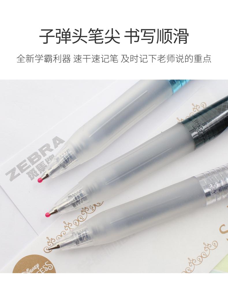 日本斑马速干中性笔学霸黑色碳素按动水性笔学生用速干旗舰店官网日系文具详细照片