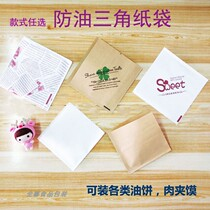 Food Film Paper packaging bag triangle paper bag anti-oil meat clip steamed paper