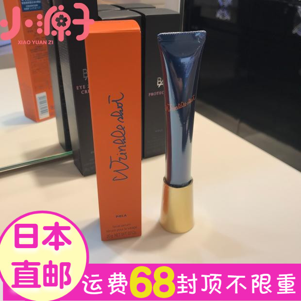 日本代购 POLA /宝丽去皱抗皱精华 美容液精华 20g