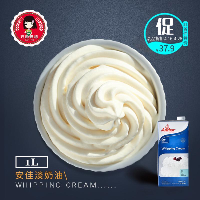 【巧厨烘焙_安佳淡奶油1L】新西兰进口动物性稀奶油蛋挞蛋糕裱花