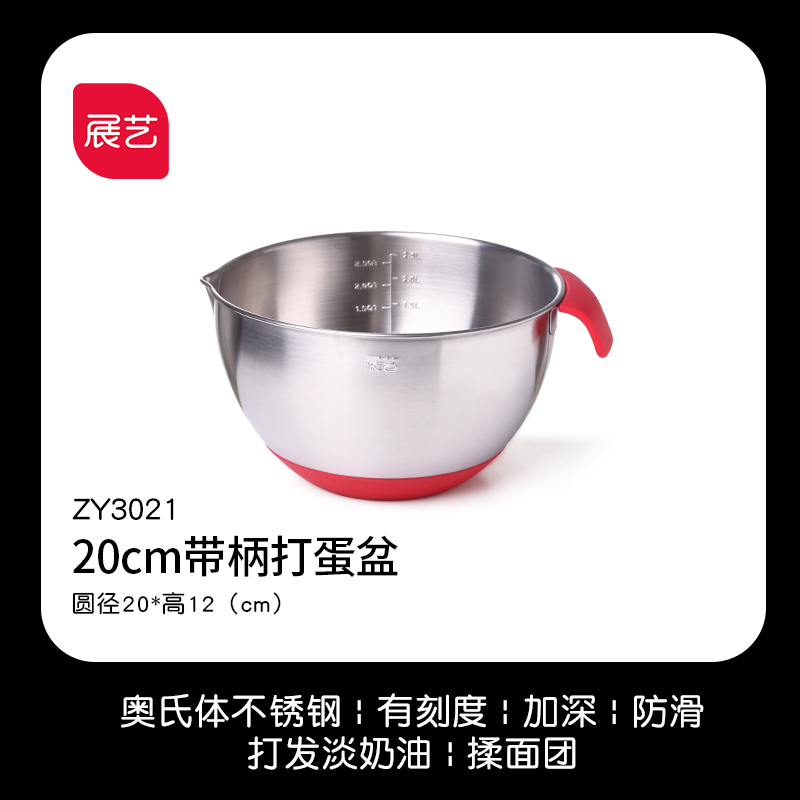 20CM with handle egg bowl (ZY3021)