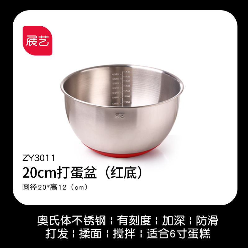 [hot Sale] 20cm Egg Bowl (zy3011)