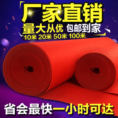 Red carpet one-time wedding thickened anti-skid welcome large-scale opening store entrance wedding long-term full shop