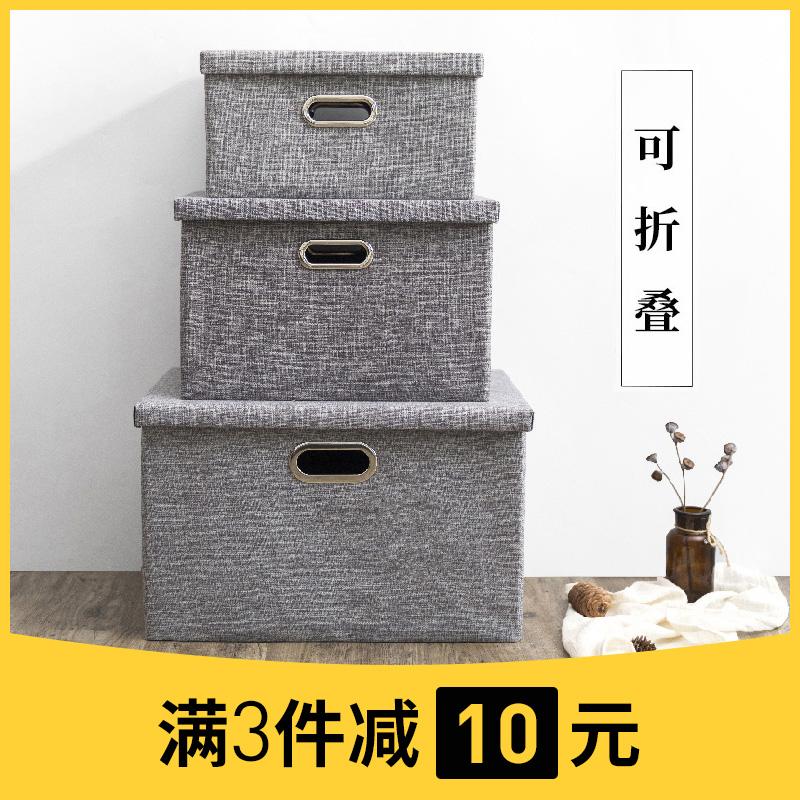 有盖布艺收纳箱可折叠衣服衣柜玩具整理箱大小储物箱家用号收纳盒