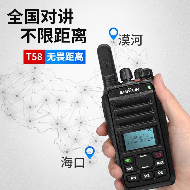 实群全国对讲机不限距离公网户外机5000公里民用无线天翼手机手台