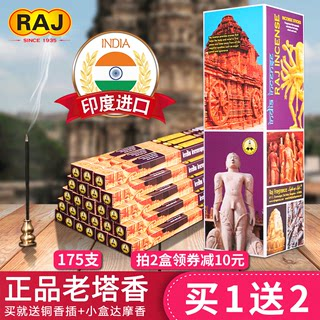 RAJ Indian Incense Genuine Dharma Incense Old Tower Incense Imported Aromatherapy Incense Tibetan Incense Handmade Sandalwood Incense Household