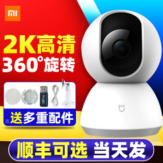 Millet camera 2K home monitoring 360 degree panoramic HD wireless WiFi mobile phone remote camera indoor home network monitor pet Mijia intelligent photography 1080p PTZ version