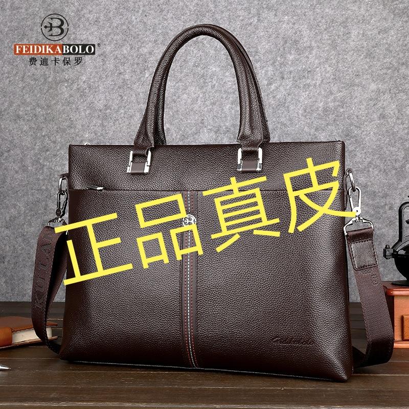 费迪卡保罗时尚男士牛皮商务包韩版正品牛皮手提包单肩横款公文包
